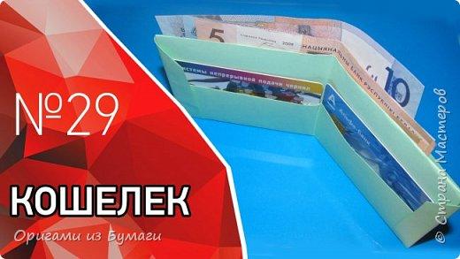 Удобный портмоне из бумаги