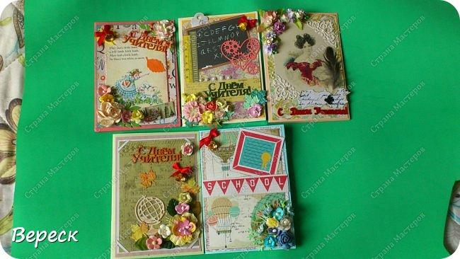 Поздравительные открытки к дню учителя. фото 7