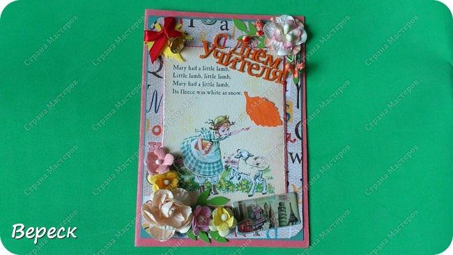 Поздравительные открытки к дню учителя. фото 5