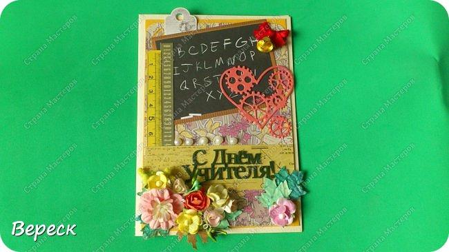 Поздравительные открытки к дню учителя. фото 4