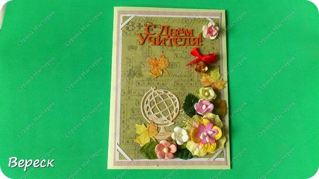 Поздравительные открытки к дню учителя. фото 2
