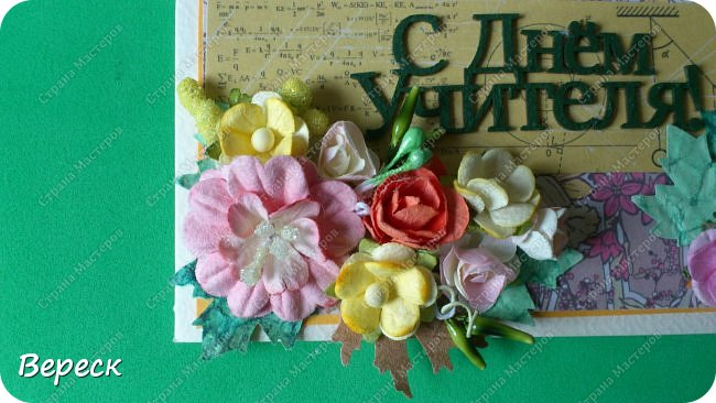Поздравительные открытки к дню учителя. фото 12