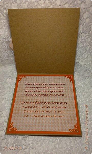 Всем, доброго дня! Давно хотела сделать открытки в осеннем стиле, с осенними листочками. И вот, моя мечта осуществилась! Предлагаю посмотреть три мои новые открытки  к Дню Учителя. Размер открыток 15х15 см.  фото 14