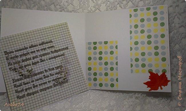 Всем, доброго дня! Давно хотела сделать открытки в осеннем стиле, с осенними листочками. И вот, моя мечта осуществилась! Предлагаю посмотреть три мои новые открытки  к Дню Учителя. Размер открыток 15х15 см.  фото 41
