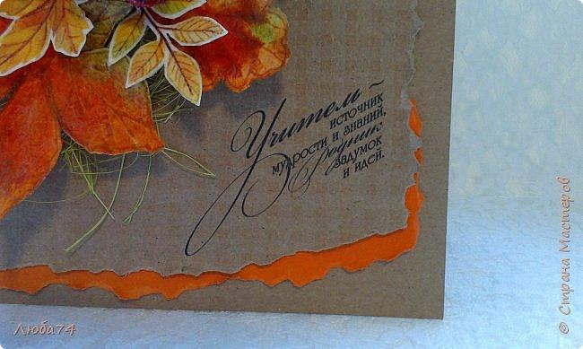 Всем, доброго дня! Давно хотела сделать открытки в осеннем стиле, с осенними листочками. И вот, моя мечта осуществилась! Предлагаю посмотреть три мои новые открытки  к Дню Учителя. Размер открыток 15х15 см.  фото 5