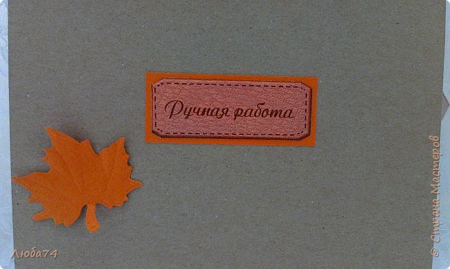 Всем, доброго дня! Давно хотела сделать открытки в осеннем стиле, с осенними листочками. И вот, моя мечта осуществилась! Предлагаю посмотреть три мои новые открытки  к Дню Учителя. Размер открыток 15х15 см.  фото 18