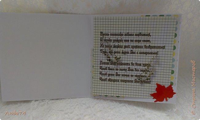 Всем, доброго дня! Давно хотела сделать открытки в осеннем стиле, с осенними листочками. И вот, моя мечта осуществилась! Предлагаю посмотреть три мои новые открытки  к Дню Учителя. Размер открыток 15х15 см.  фото 42