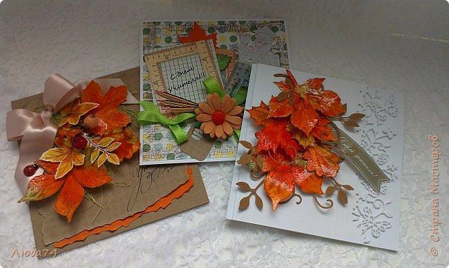 Всем, доброго дня! Давно хотела сделать открытки в осеннем стиле, с осенними листочками. И вот, моя мечта осуществилась! Предлагаю посмотреть три мои новые открытки  к Дню Учителя. Размер открыток 15х15 см.  фото 1