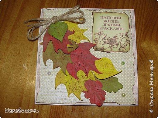 Осенний обмен открытками фото 2