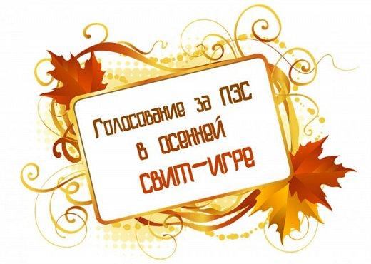 Голосование проводится с 26.09.2016 по 28.09.2016 по московскому времени (до 19-00 включительно).