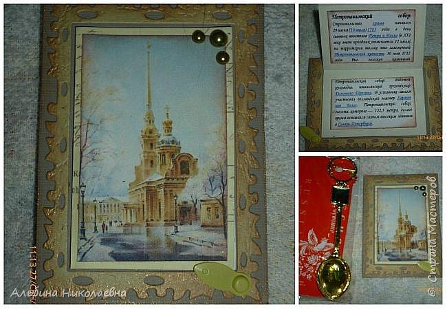 Здравствуйте мастера и мастерицы! Вчера у меня было нашествие посылочек, и в суматохе почта не отдала еще одну посылочку, вот сегодня утром сходила и посмотрите какая красота в ней находится. Это карточки от Наташи 16121983, проживающей здесь http://stranamasterov.ru/user/301775 Коробочка совсем крошечная, но сколько красоты в нее вместилось, тут все карточки вместе и их оборотня сторона Все красиво, продумано все до мелочей, хорошие карточки для примера, Спасибо Наташенька за красоту такую. Далее я опишу каждую в отдельности, скорее смотрим. фото 6