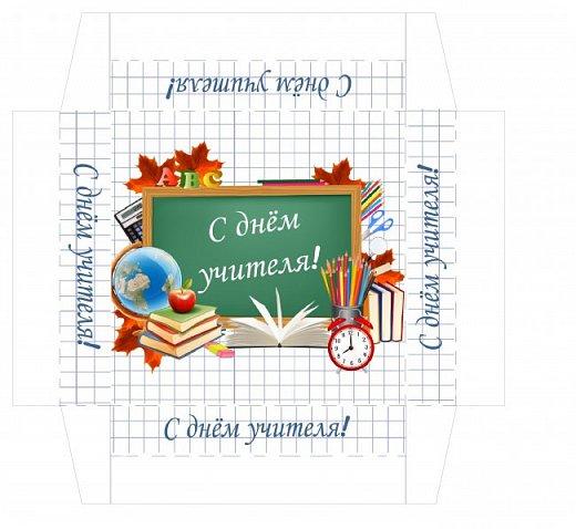 """Коробочка конфет """"День Учителя!"""" + шаблоны фото 5"""