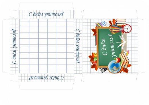 """Коробочка конфет """"День Учителя!"""" + шаблоны фото 7"""