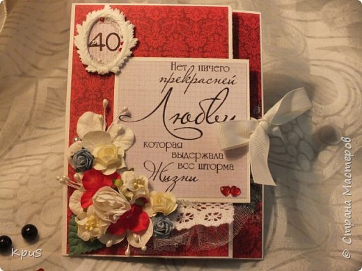 """Здравствуйте уважаемые жители СМ. Сегодня хочу показать Вам открытку, которую сделала своим родителям. Скоро у них будет годовщина свадьбы-40 лет совместной жизни. Использовала бумагу от ScrapBerry`s  """"Elegy"""", различные цветы, пластиковую рамочку и бисер, бусины. фото 7"""