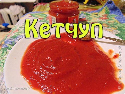 Кетчуп ну очень вкусный