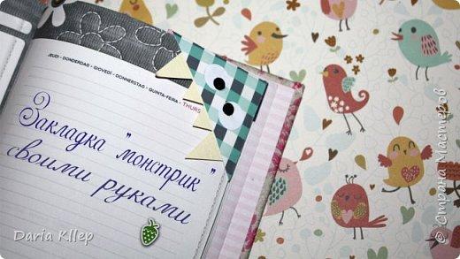 """Делаем милую закладку   """" МОНСТРИК """""""