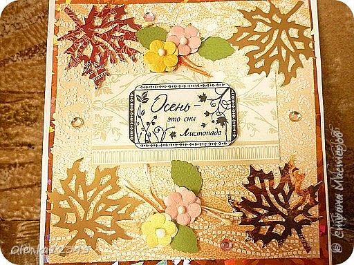 Осенний обмен открытками фото 10