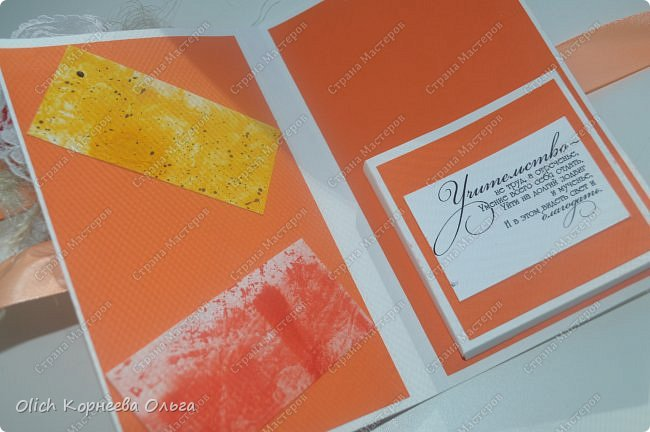 Шоколадницы на день учителя. Открываются книжкой. Основа - плотная бумага для акварели. Для декора использовала цветную бумагу, ленты, полубусины, кружево, фетр, салфетку, тычинки. Бутончики сделаны из фоамирана. фото 17