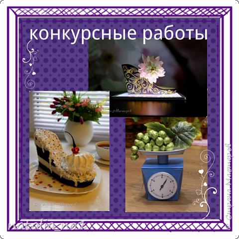 """Всем большой привет! Выкладываю свои скромные работы, которые приняли участие в осеннем конкурсе вот тут:  1 тема """"Виноградный праздник"""" http://stranamasterov.ru/node/1051192  3 тема """"Сладкая туфелька"""" http://stranamasterov.ru/node/1051203 Спасибо Иришке Рязаночке за её огромный труд (знаю как это нелегко!)  фото 1"""