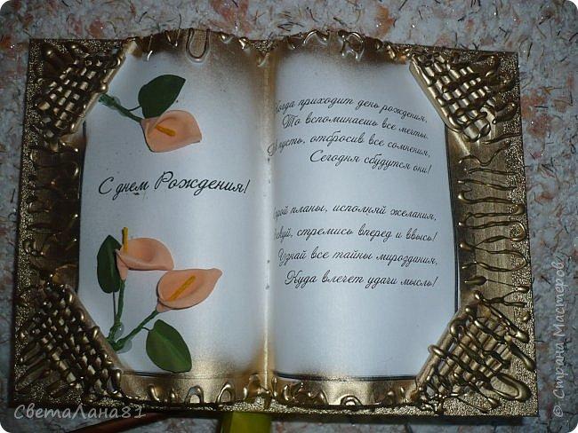 Книга-открытка фото 3