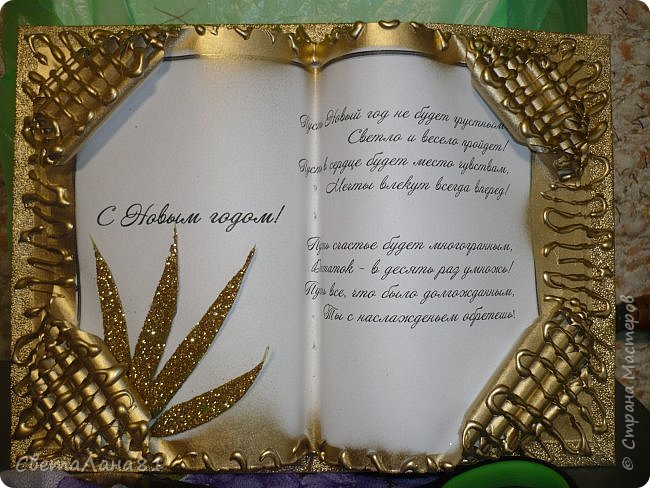 Книга-открытка фото 1