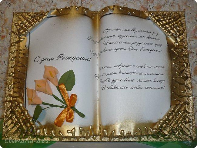 Книга-открытка фото 4