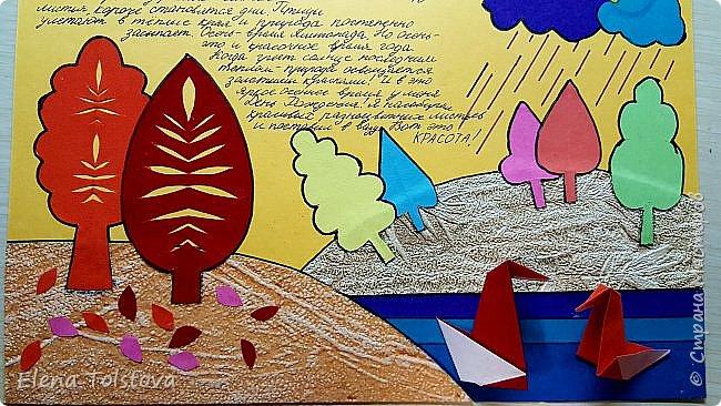 """В школе третьеклассники писали сочинение про осень. И попросили каждого творчески оформить его. Ну,вот так и появилась эта работа  из цветной бумаги  и остатков обоев. Идея из книжки"""" Тайна бумажного листа"""". фото 1"""