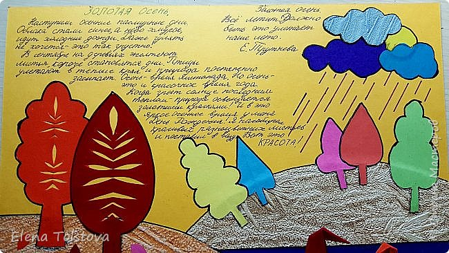 """В школе третьеклассники писали сочинение про осень. И попросили каждого творчески оформить его. Ну,вот так и появилась эта работа  из цветной бумаги  и остатков обоев. Идея из книжки"""" Тайна бумажного листа"""". фото 4"""