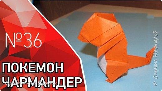 Покемон из бумаги (Чармандер)