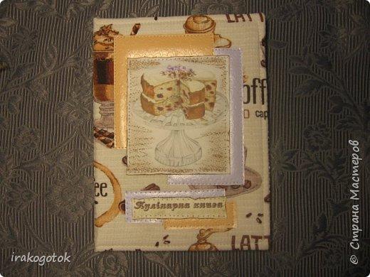 Кулинарные книги фото 2