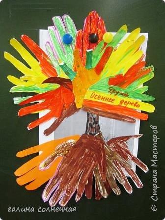Здравствуйте. С детьми вырастили осеннее дерево дружбы из ладошек. Яркие листья, глубокие корни. Коллективная работа. Радость от фантазии. фото 1