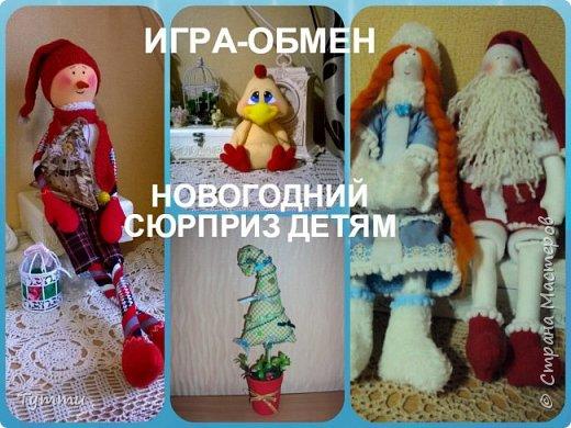 """Игра-обмен """" Новогодний сюрприз детям"""""""