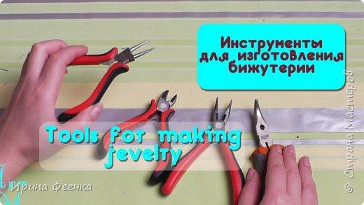 Инструменты для изготовления бижутерии