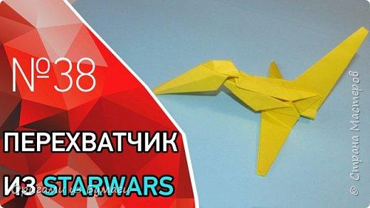 Перехватчик из Звездный Войн в стиле оригами