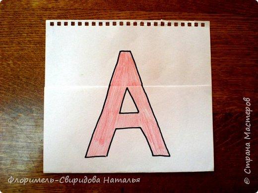 Что спрятала буква А? Буква А нарисована на листе, нижний край которого отогнут вверх таким образом, что сверху и снизу получается приблизительно одинаковое расстояние. Внутри прячется картинка. фото 1