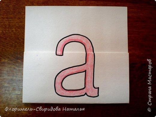 Что спрятала буква А? Буква А нарисована на листе, нижний край которого отогнут вверх таким образом, что сверху и снизу получается приблизительно одинаковое расстояние. Внутри прячется картинка. фото 5