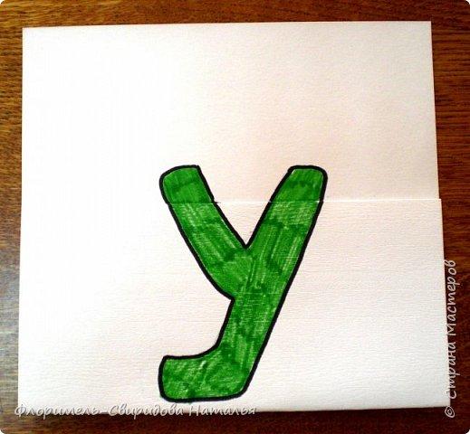 Что спрятала буква А? Буква А нарисована на листе, нижний край которого отогнут вверх таким образом, что сверху и снизу получается приблизительно одинаковое расстояние. Внутри прячется картинка. фото 15