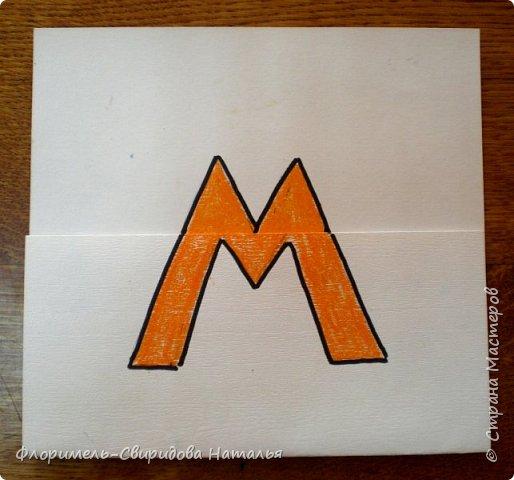 Что спрятала буква А? Буква А нарисована на листе, нижний край которого отогнут вверх таким образом, что сверху и снизу получается приблизительно одинаковое расстояние. Внутри прячется картинка. фото 19