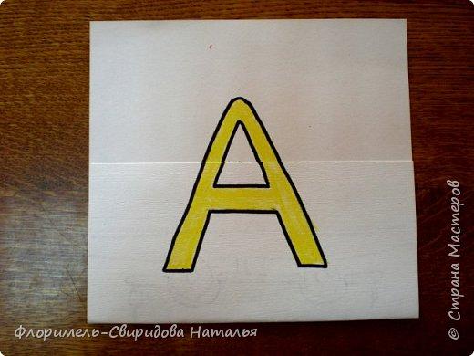 Что спрятала буква А? Буква А нарисована на листе, нижний край которого отогнут вверх таким образом, что сверху и снизу получается приблизительно одинаковое расстояние. Внутри прячется картинка. фото 3