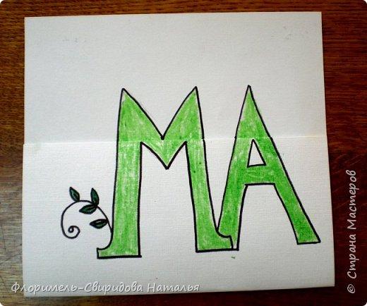 Что спрятала буква А? Буква А нарисована на листе, нижний край которого отогнут вверх таким образом, что сверху и снизу получается приблизительно одинаковое расстояние. Внутри прячется картинка. фото 27