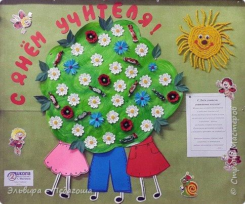 Вот уже и октябрь... В этом месяце самое главное школьное событие - это День Учителя! фото 10