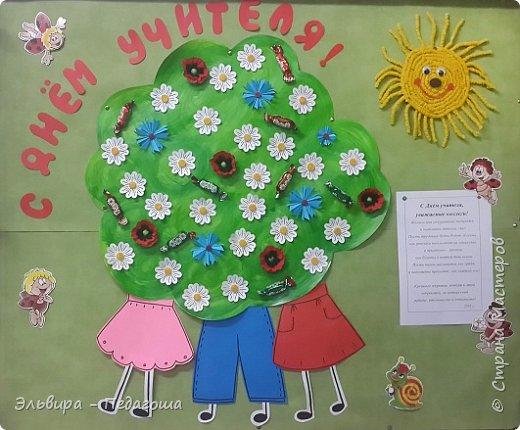 Вот уже и октябрь... В этом месяце самое главное школьное событие - это День Учителя! фото 1