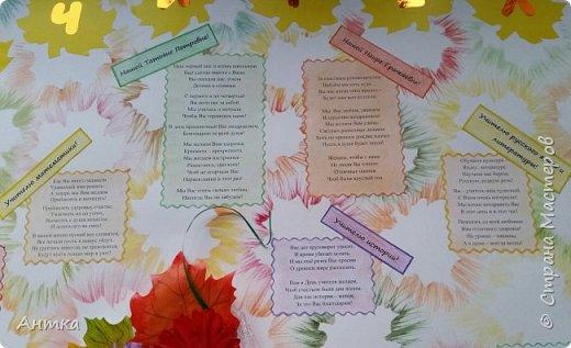Здравствуйте дорогие жители Страны! Всех педагогов поздравляю с их профессиональным праздником!!!!! Хочу показать Вам газету нашего класса, сделанную с любовью нашим учителям. фото 2
