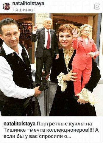 "Куклы ""Дональд Трамп и Хиллари Клинтон"" автор Тимкаева Елена фото 6"