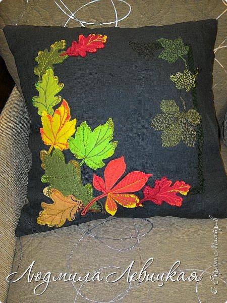 Наступила осень, и у меня родилась такая подушка... Применила разные техники. Я взяла темно-зеленый лен за основу, на котором разместила вышитые зеленые листья (они символизируют ушедшее лето) и осенние листья из фетра в виде аппликации... фото 1