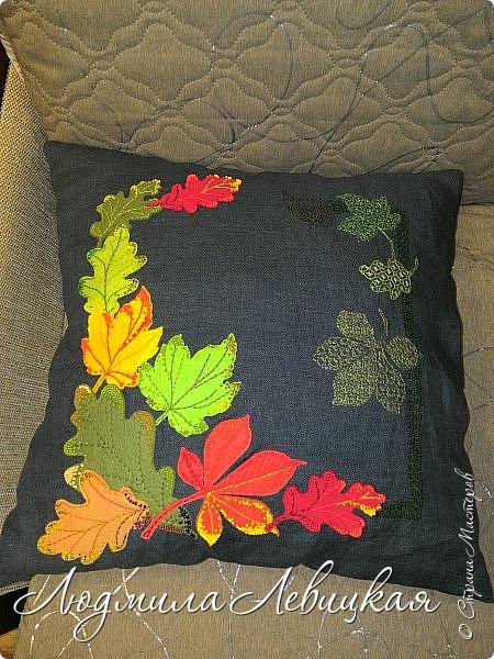 Наступила осень, и у меня родилась такая подушка... Применила разные техники. Я взяла темно-зеленый лен за основу, на котором разместила вышитые зеленые листья (они символизируют ушедшее лето) и осенние листья из фетра в виде аппликации... фото 12