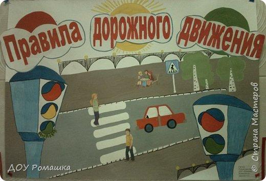 """Плакат """"Правила дорожного движения"""" фото 1"""