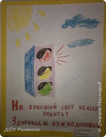 """Плакат """"Правила дорожного движения"""" фото 4"""