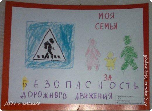 """Плакат """"Правила дорожного движения"""" фото 7"""
