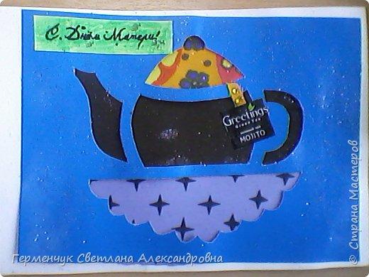 """Чашку ароматного чая  ребята"""" приготовили"""" для любимых мам ко Дню Матери.!Дети очень старались и получилось очень  красиво фото 10"""